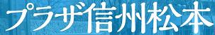 ミヤモリ不動産株式会社 【プラザ信州松本 特設サイト】